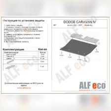 Защита картера двигателя и кпп Dodge Caravan 2000-2007 (сталь 2 мм)