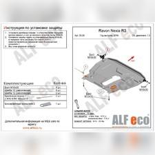 Защита картера двигателя и кпп Ravon Nexia R3 2016 - нв (сталь 2 мм)