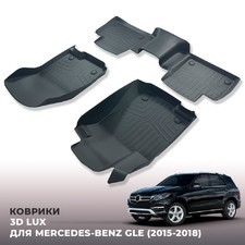 """Ковры салона Mercedes-Benz GLE-class 2015 - 2018 W166 """"3D Lux"""", аналог ковров WeatherTech (США)"""