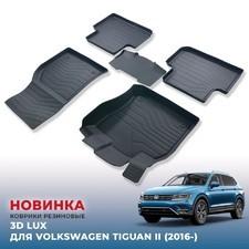 """Ковры салона Volkswagen Tiguan 2016-нв """"3D Lux"""", аналог ковров WeatherTech (США)"""