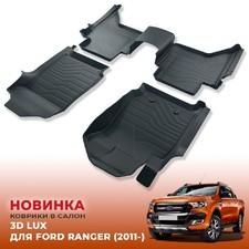 "Ковры салона Ford Ranger ""3D Lux"", аналог ковров WeatherTech (США)"