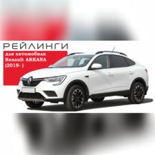 Рейлинги продольные Renault Arkana 2019 - нв (черные)