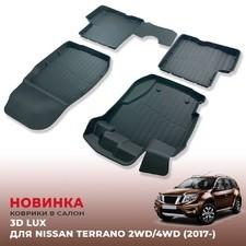 """Ковры салона Nissan Terrano 2017-нв """"3D Lux"""", аналог ковров WeatherTech (США)"""