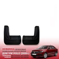 Брызговики задние Volkswagen Polo 2020 - нв New (optimum) 2 шт