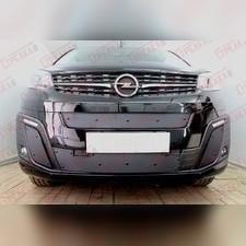 Защита радиатора центральная Opel Zafira Life 2019-н.в. стандартный зимний пакет