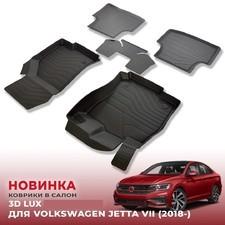 """Ковры салона Volkswagen Jetta VII 2018-нв """"3D Lux"""" (комплект), аналог ковров WeatherTech(США)"""