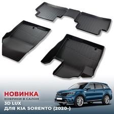Ковры салона Kia Sorento 2020-нв 3D Lux (Новые)