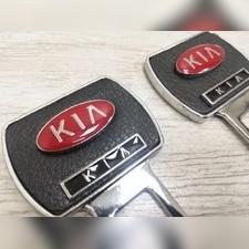 Заглушки в ремень безопасности Kia