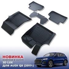 "Ковры салона Audi Q5 2017-нв ""3D Lux"" (комплект), аналог ковров WeatherTech(США)"