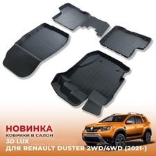 """Ковры салона Renault Duster 2021-нв """"3D Lux"""", аналог WeatherTech(США)"""