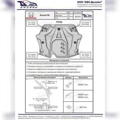Защита картера (композит 6 мм)