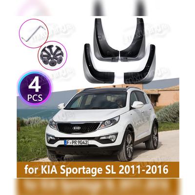 Брызговики передние и задние Kia Sportage 2011 - 2016 (копия оригинала)