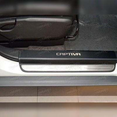 "Накладки на пороги, модель ""Premium Carbon"""