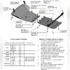 Защита картера двигателя,КПП+РК, из 2-х частей (Алюминий 4 мм)