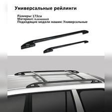 Рейлинги универсальные (длина 170 см)