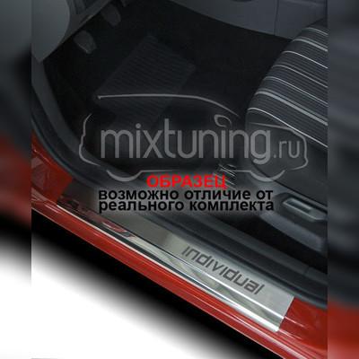 """Накладки на пороги, модель """"Premium"""" для кузова W245"""