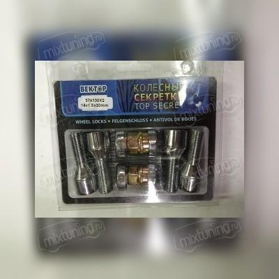 Секретный болт 14х1,5х33 (литой диск)